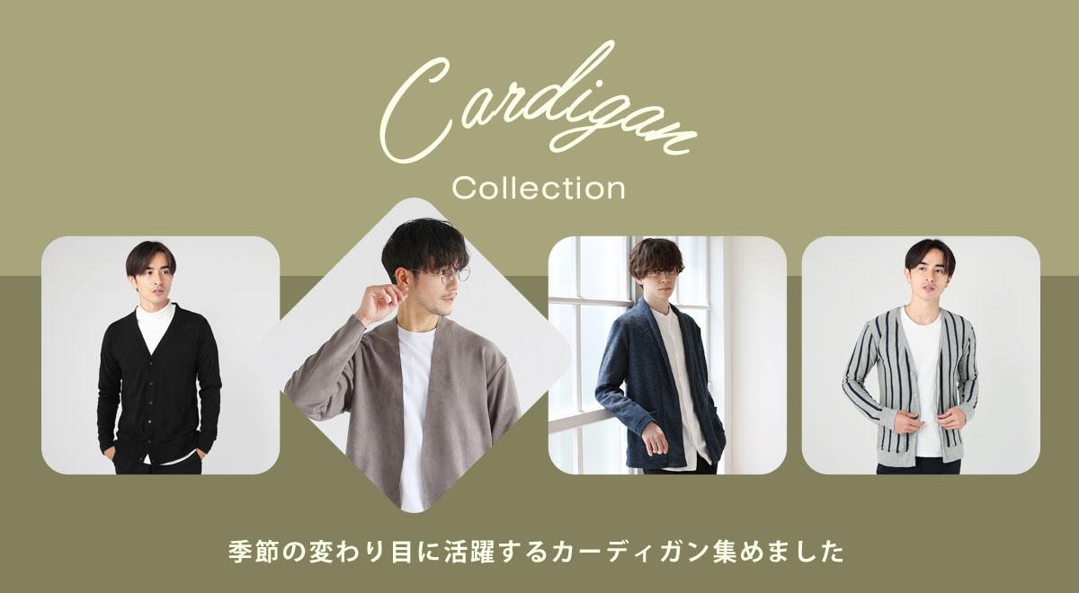 /banner/cardigan_stl_20210908.jpg
