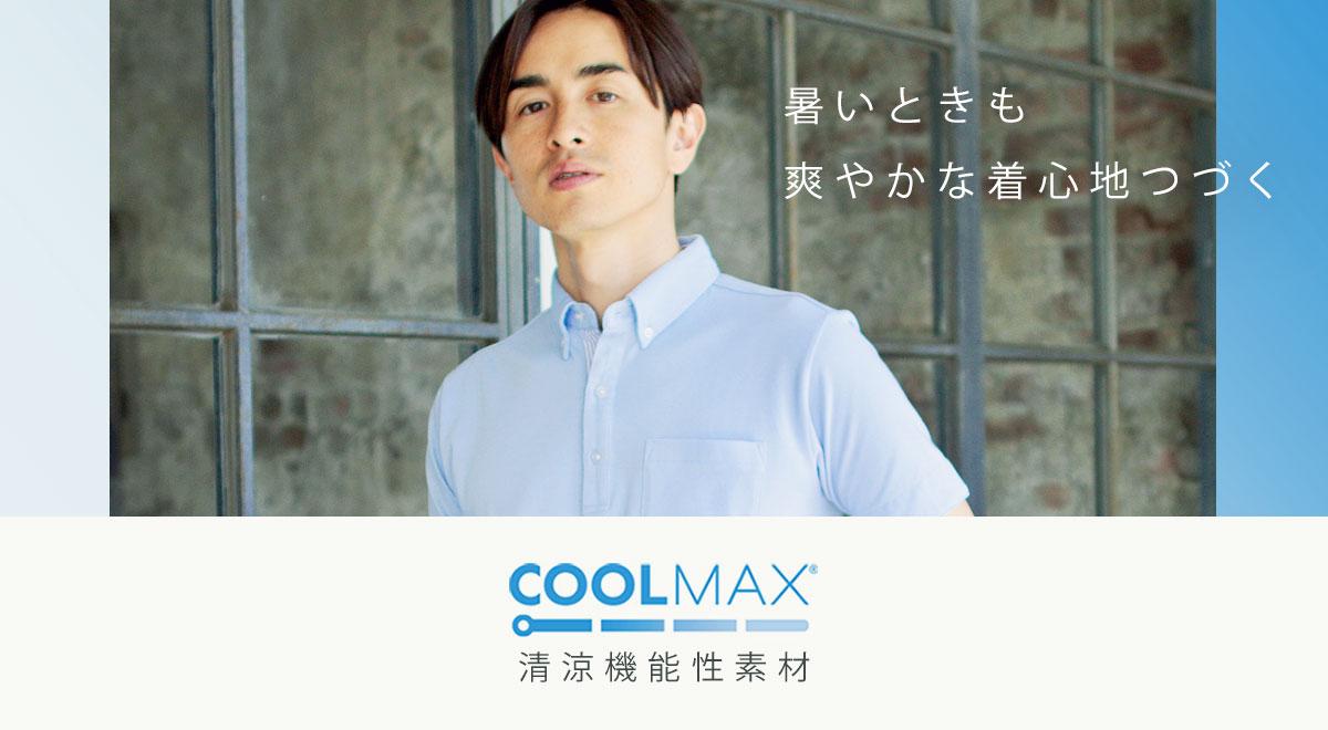 /banner/coolmax_stl_20210714.jpg